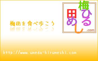 梅田ひるめし.com