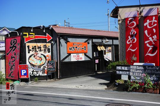 神戸チェリー亭 三田本店