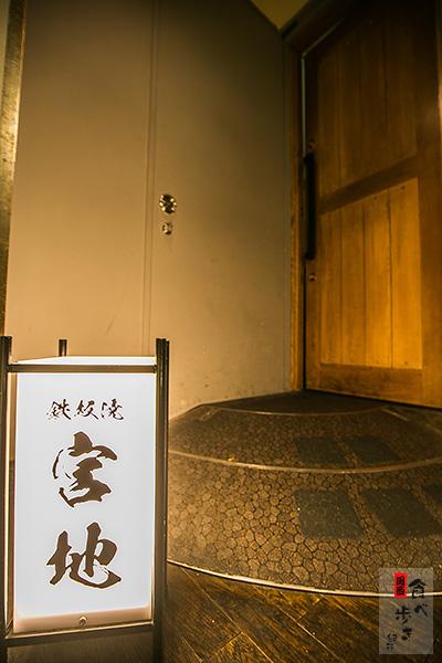 宮地の入口