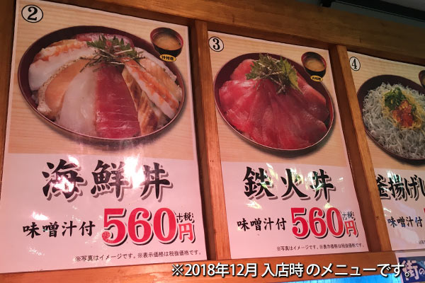 街のみなとの海鮮丼メニュー