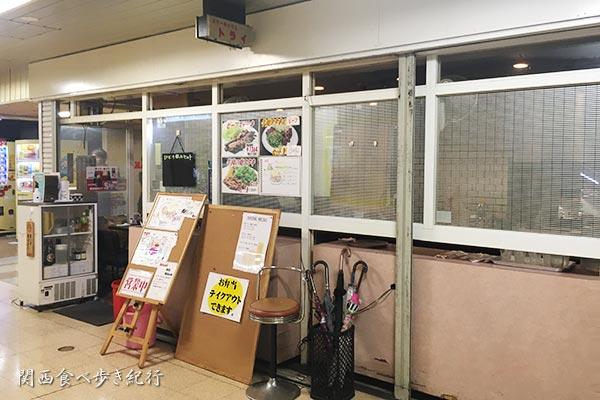 【大阪駅前第1ビル】ステーキ トライ