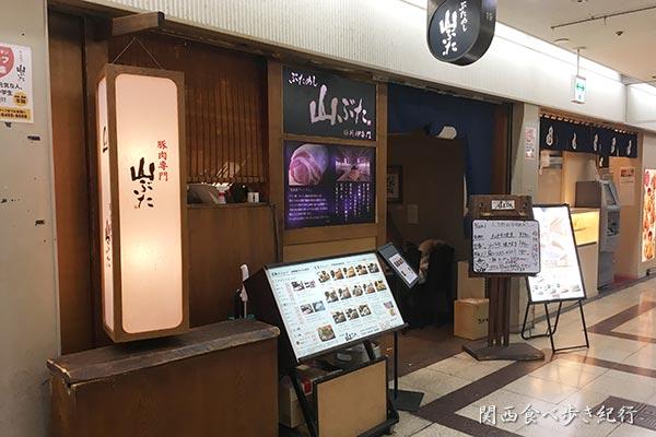 大阪駅前ビル 山ぶた