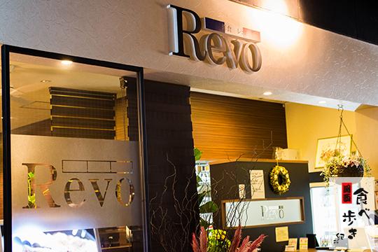 洋食Revo