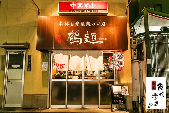 鶴麺 今福鶴見