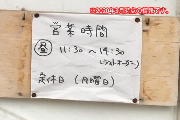 らーめん やす田の営業時間の情報