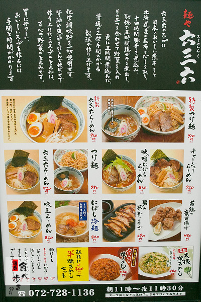 麺や六三六