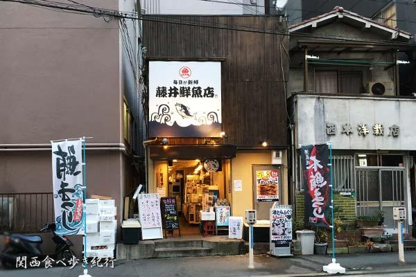 西中島南方 藤井鮮魚店