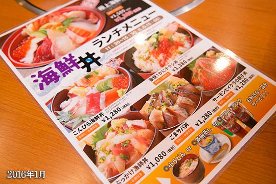 こんぴら丸海鮮丼ランチメニュー