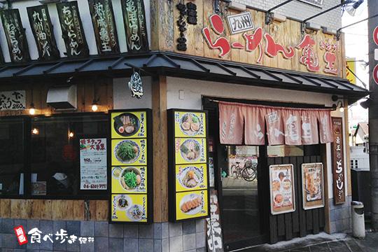 亀王 西中島南方店