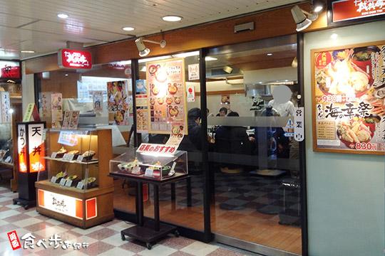 新大阪の丼丼亭
