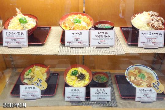丼丼亭メニュー