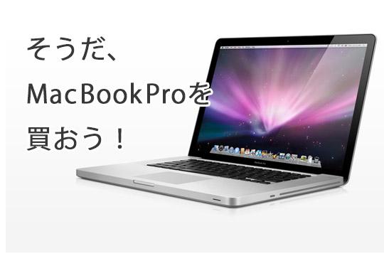 MacBookProを買おう!