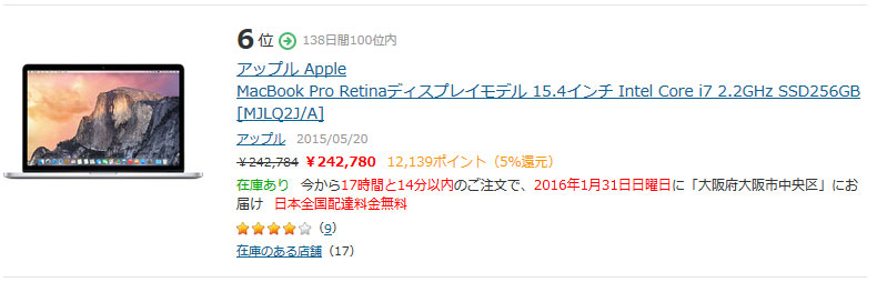 MacBookPro ヨドバシカメラ