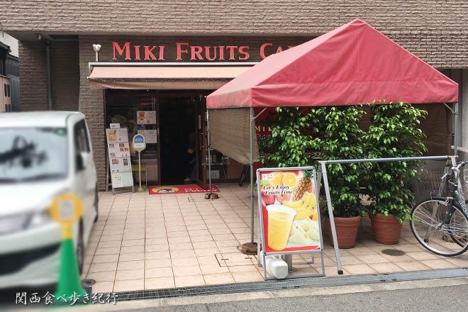 北堀江にある美味しいフルーツ素材が人気のミキフルーツカフェ