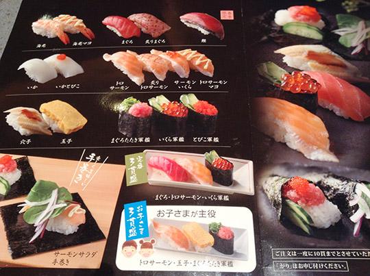 かごの屋 寿司