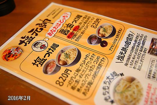 鶴見塩元帥のつけ麺メニュー