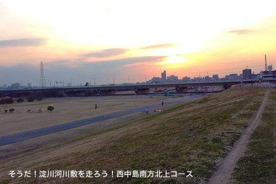 淀川河川敷を走ろう