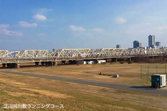 淀川ランニングコース