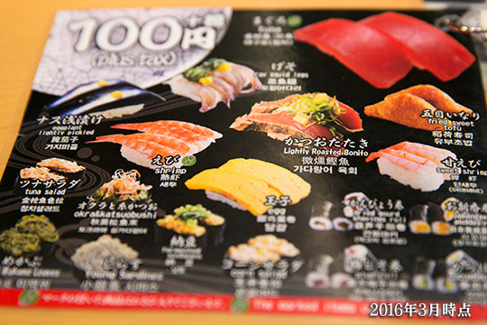 大起水産メニュー100円