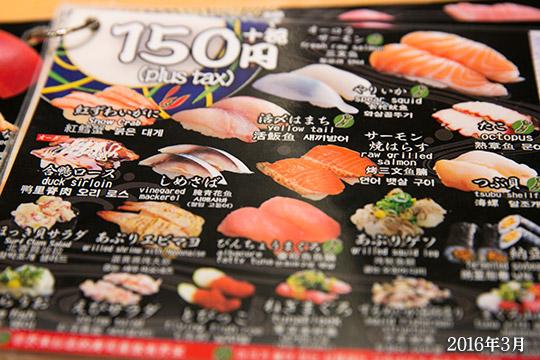 大起水産メニュー150円