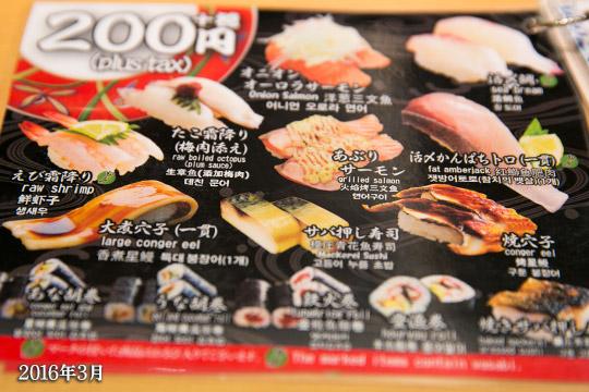 大起水産メニュー200円