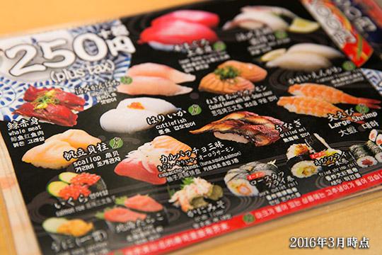 大起水産メニュー250円