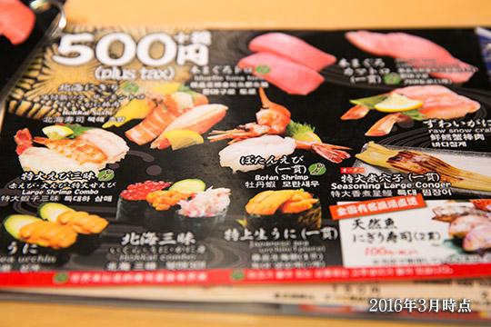 大起水産メニュー500円