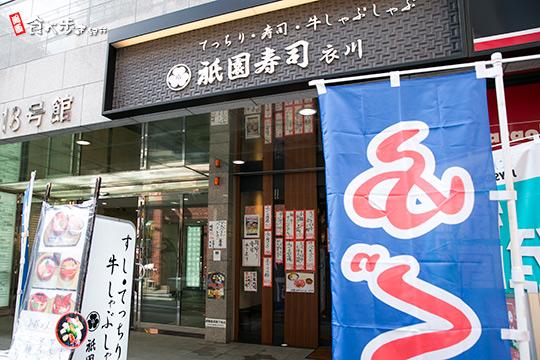 衣川 西中島店