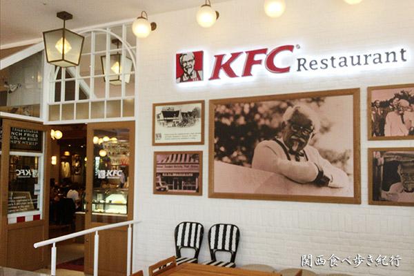 EXPOCITYのKFCレストラン