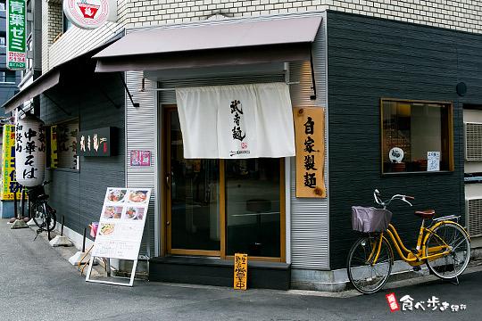 武者麺-新大阪店