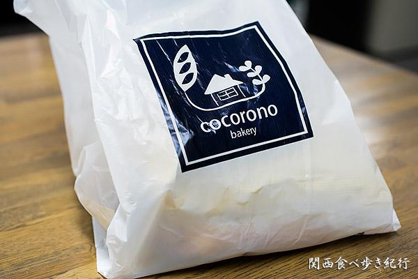 ココロノベーカリー袋