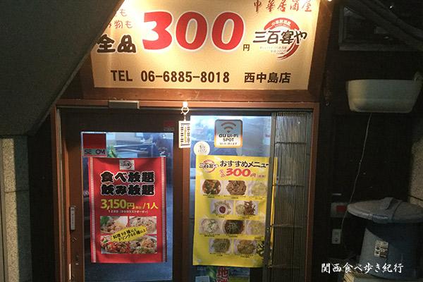 三百宴や 西中島店