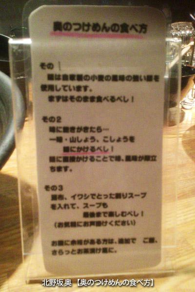 北野坂奥つけ麺の食べ方