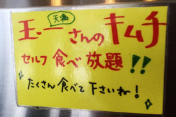 総大醤キムチ食べ放題