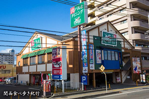 mogu2(モグモグ)南草津駅前店