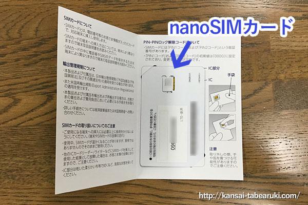 OCNモバイルワン格安SIMカード