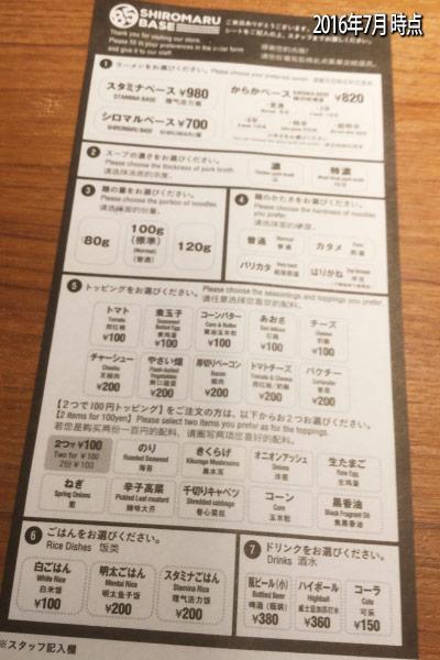 シロマルベース注文用紙