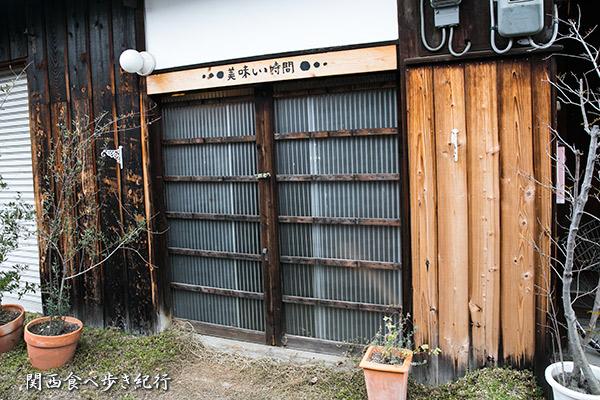 泉佐野市の美味しい時間