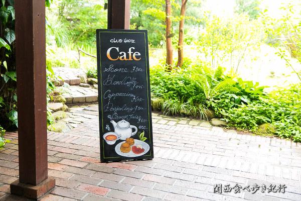 クラブハリエ 日牟禮カフェ