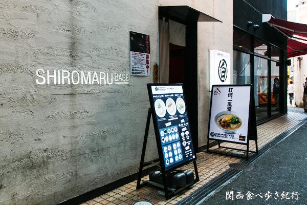 東梅田SHIROMARUBASE(シロマルベース)