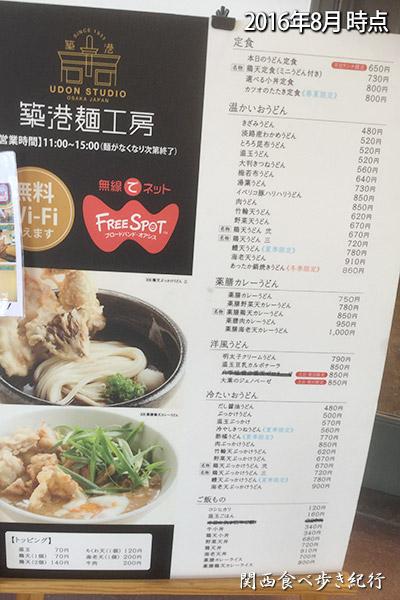 築港麺工房のメニュー