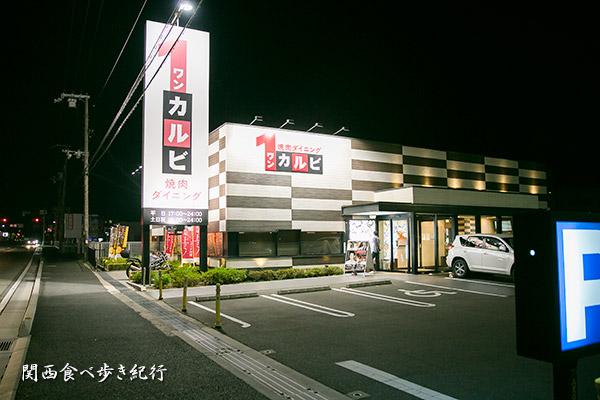 ワンカルビPlus+ 東加古川店