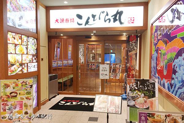 こんぴら丸箕面船場店