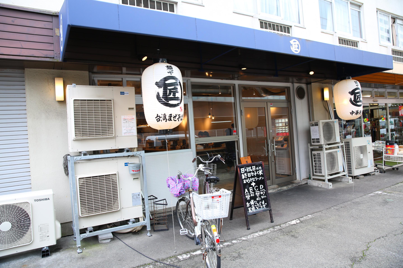 マルショウ新大阪店