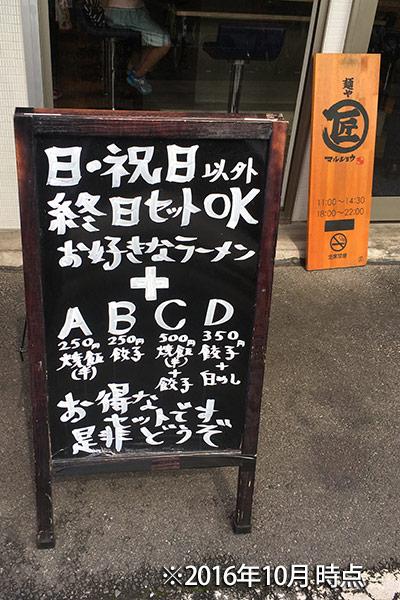 マルショウ新大阪店セット