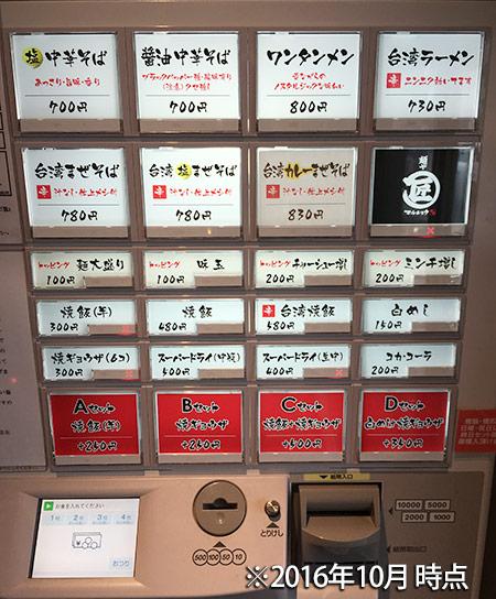 マルショウ新大阪店メニュー