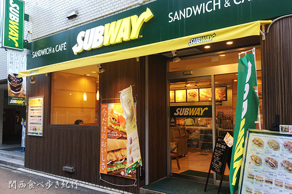 SUBWAY(サブウエイ)