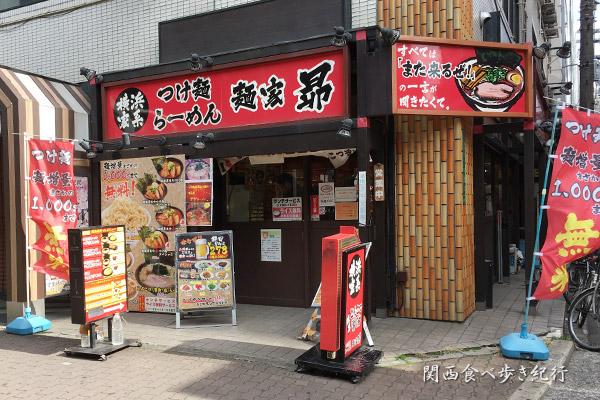 麺家 昴(すばる) class=