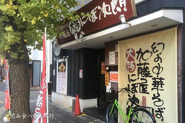 大阪にぼ次朗 西中島店