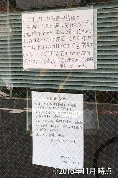 西中島のサンカフェが2016年12月に完全閉店